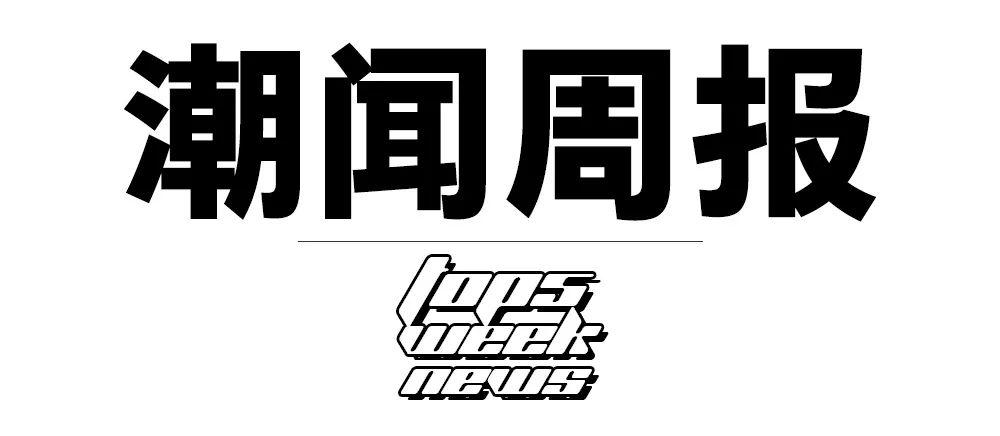 潮闻周报   Supreme x Air Max Tailwind 92联名鞋款曝光;NOAH 2019 SS 型录释出
