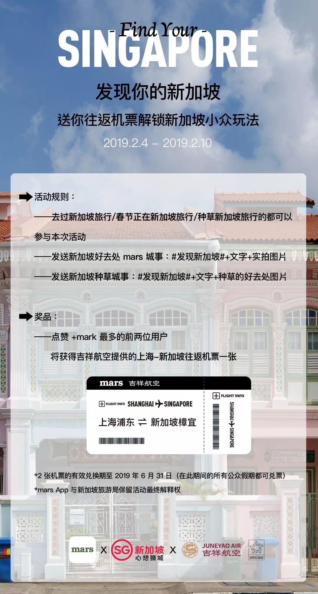 """春节 mars 送你新加坡往返机票,外加一份""""狮城""""小众行程"""