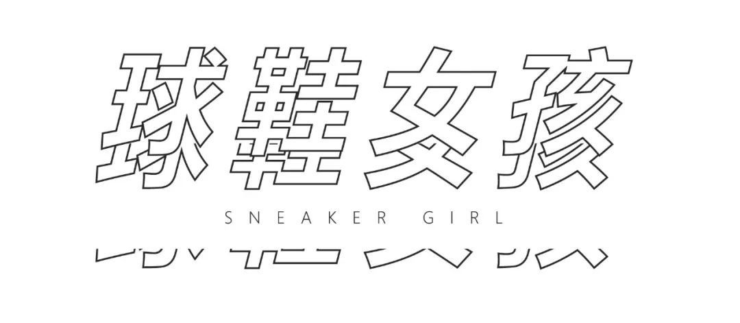 SNKR Girls 可爱在性感面前一文不值?但今天的球鞋女生们两个都有!7.1-7.7