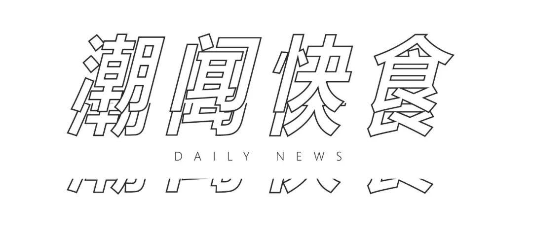 潮闻快食 | Yohji Yamamoto打造香水系列!MADNESS x Teva全新联名登场