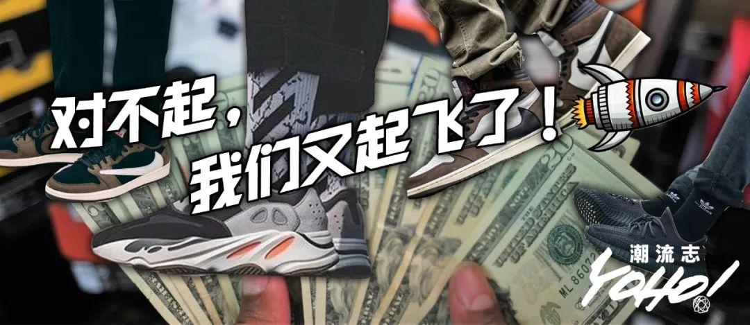 「起飞」再度成为球鞋圈最热关键词!你存的钱离你要买的球鞋还差多少?