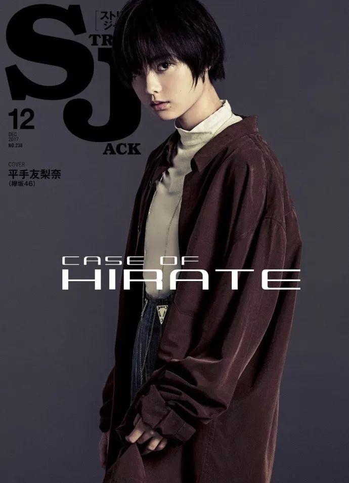 小平同时也是男性时尚杂志『street jack』的常连模特,街头风穿搭的
